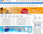 中国物流货运信息网