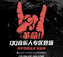 音乐资讯_QQ音乐原创音乐平台 - cp.music.qq.com网站数据分析报告 - 网站排行榜