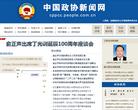 中国政协新闻网