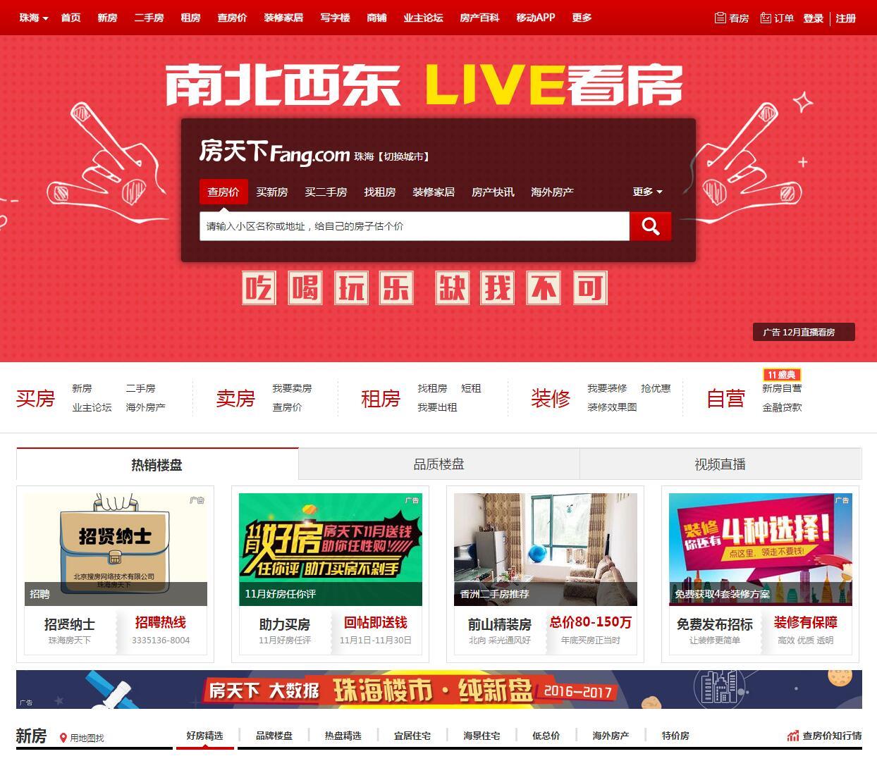 搜房网 海外房产网_搜房网房天下 - fang.com网站数据分析报告 - 网站排行榜