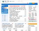 中国宁波政府网