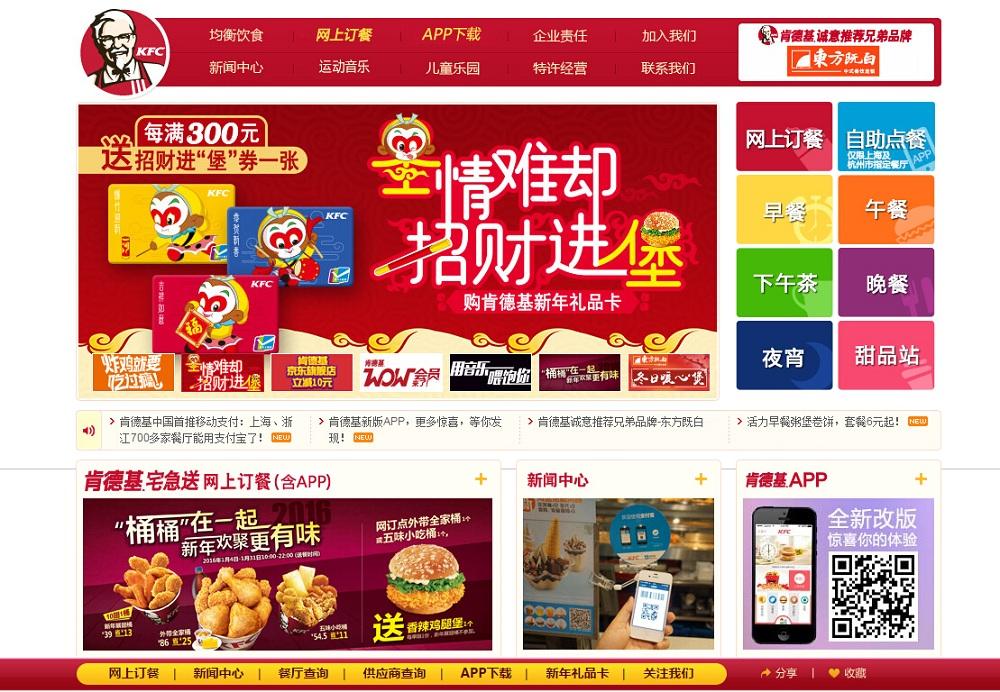 肯德基网站_肯德基中国 - kfc.com.cn网站数据分析报告 - 网站排行榜