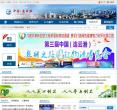 中国连云港政府网