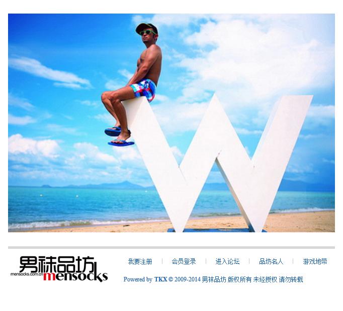 男袜品坊论坛_男袜品坊 - mensocks.com.cn网站数据分析报告 - 网站排行榜