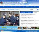 中国国家食品药品监督管理局SFDA