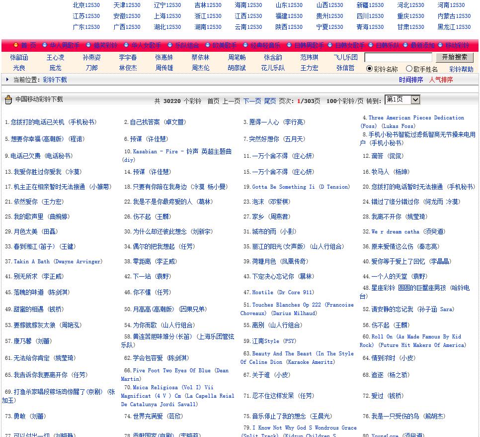 山西移动免费彩铃_12530手机彩铃网站 - shoujicailing.com网站数据分析报告 - 网站排行榜