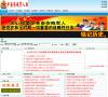 中国伤残军人网