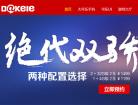 大可乐手机官方网站