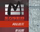东方电影网