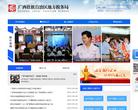 广西壮族自治区地方税务局