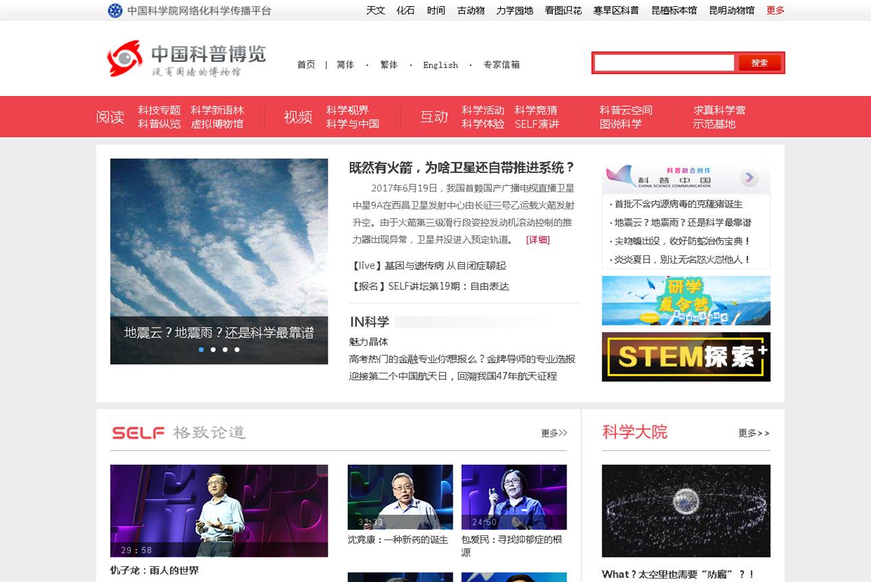 安徽地震网_中国科普博览 - kepu.net.cn网站数据分析报告 - 网站排行榜