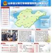 山东省公安厅车辆管理所网上服务大厅