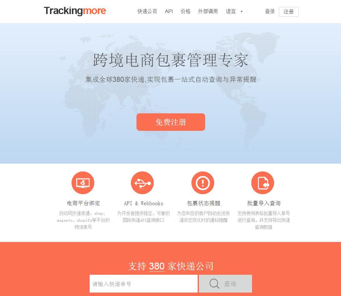 佳怡物流货单号查询_国际快递查询平台 - www.trackingmore.com网站数据分析报告 - 网站排行榜