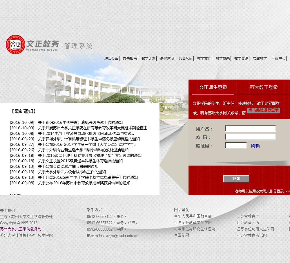 苏大文正教务_文正教务管理系统 - wzjw.sdwz.cn网站数据分析报告 - 网站排行榜
