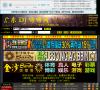 廣東DJ嗨嗨網