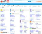 夹江网分类信息