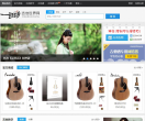 吉他世界網