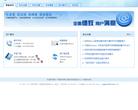 中国科学院邮件系统帮助中心