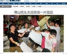 中国日报网图片频道
