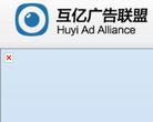 互亿广告联盟