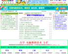 电脑维修知识网