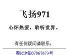 飞扬971粉丝网