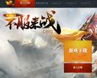 轩辕传奇官方网站