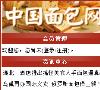 中国面包网